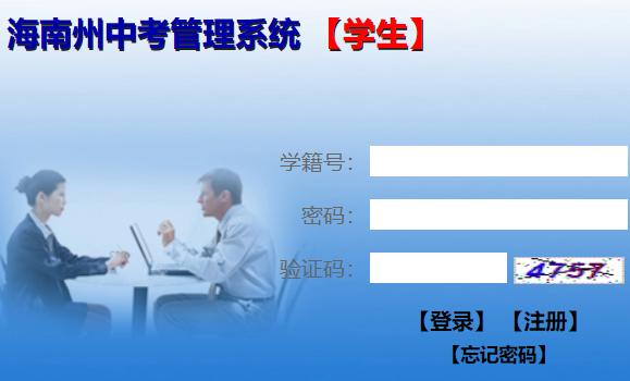海南州中考管理系统
