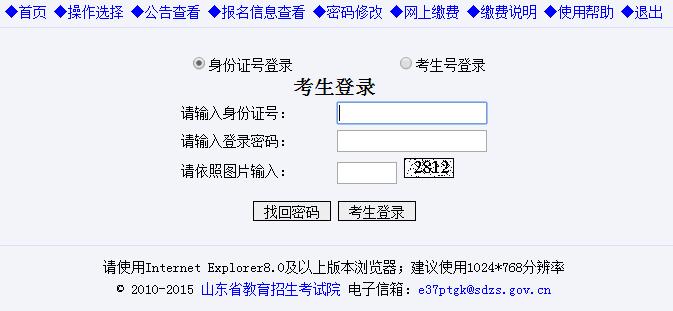 山东省普通高等学校招生考试信息平台