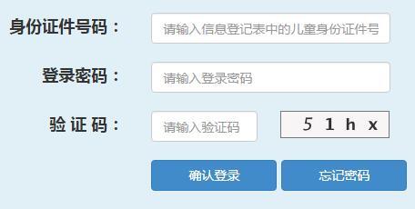 上海市义务教育入学报名系统
