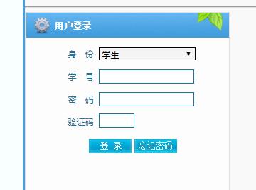 中原工学院信息商务学院教务系统