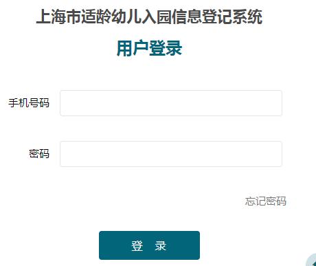 上海市适龄幼儿入园信息登记系统