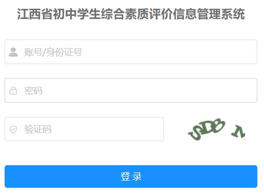 江西省初中学生综合素质评价信息管理系统