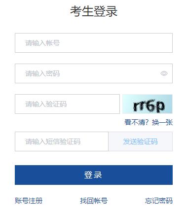 山东专升本考试网上报名系统