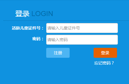 杭州教育网幼儿园报名登记