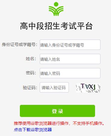 潍坊市高中段招生考试平台网站