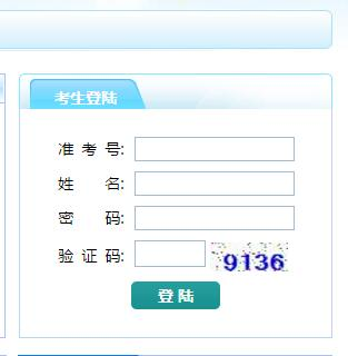 扬州中考报名系统
